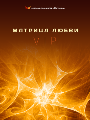 Матрица Любви